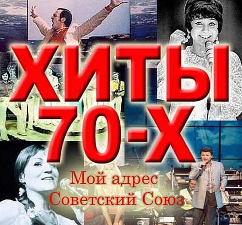 Хиты 70-х