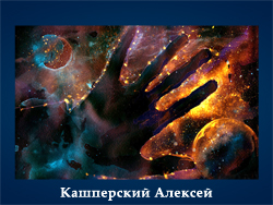5107871_Kashperskii_Aleksei